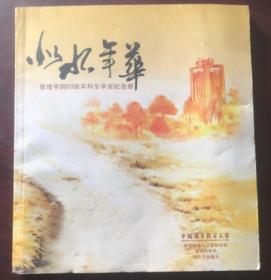 正版  似水年华  管理学院03级本科生毕业纪念册
