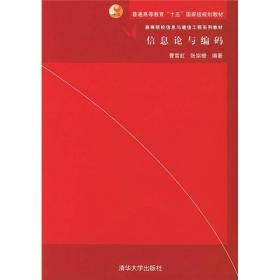 信息论与编码 曹雪虹,张宗橙 清华大学出版社 9787302080268