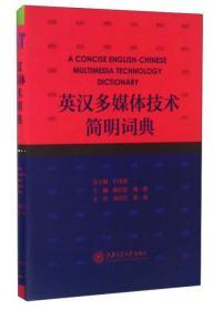 英汉多媒体技术简明词典