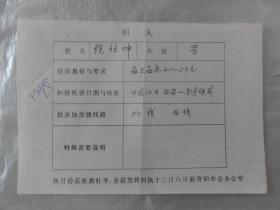 饶任坤手迹(广西作家)
