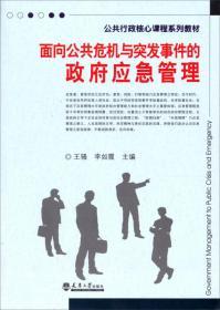 面向公共危机与突发事件的政府应急管理