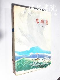 必由之路 第一部 春潮急 上册 32开 平装 克非 著 上海人民出版社 1974年1版1印