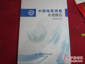 中国地质调查年度报告 2015年
