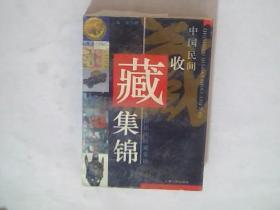 中国民间收藏集锦