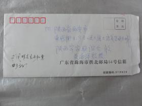 李国辉先生手迹(澳门嘉应同乡会会长李国辉)客家资料
