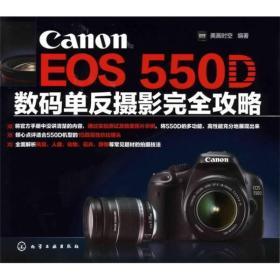 Canon EOS 550D数码单反摄影完全攻略