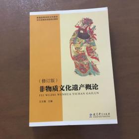 普通高等学校文科教材·文化及相关系统培训教材:非物质文化遗产概论(修订版)