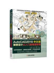AutoCAD 2018中文版装修设计从入门到精通教程(本科教材)