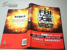 FBI十大惊天大案