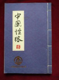 《中国性格》贰(线装书)