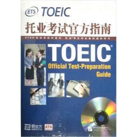 新东方·托业考试官方指南