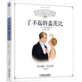 了不起的盖茨比:英文原版·中文注释