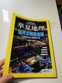 华夏地理2009年3月号