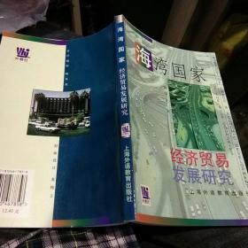 【2000年一月出版发行量2000册一版一印】海湾国家经济贸易发展研究  钱学文  上海外语教育出版社9787810467858