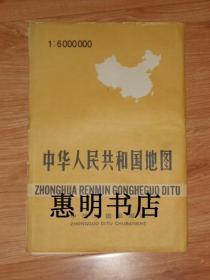 中华人民共和国地图(1:6000000)[1开 护套8品]