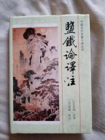 盐铁论译注:中国古代名著今译丛书