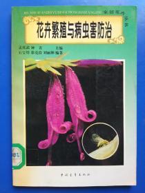 花卉繁殖与病虫害防治