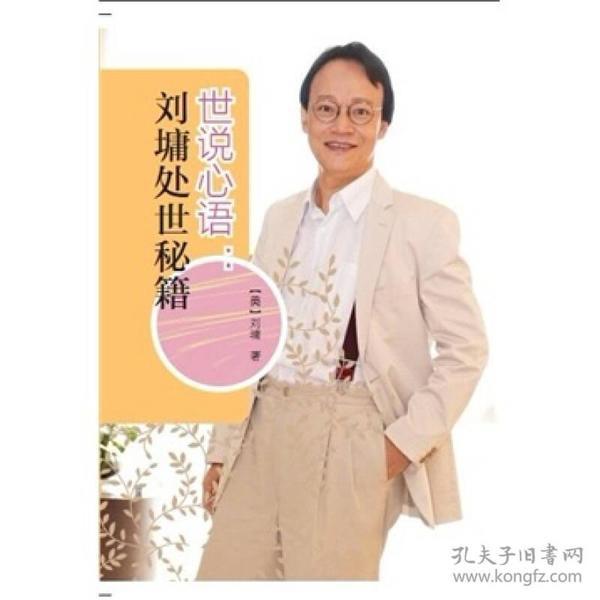 世说心语1:刘墉处世秘籍