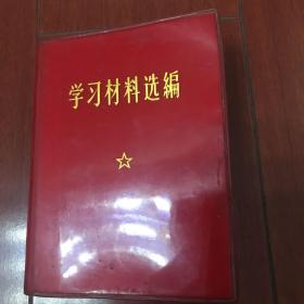 学习材料选编 内附毛泽东与林彪照片及林彪题字
