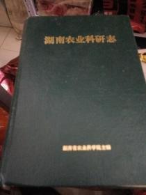 湖南农业科研志
