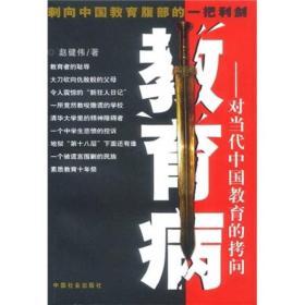 教育病:对当代中国教育的拷问