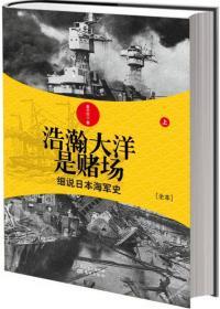 浩瀚大洋是赌场:细说日本海军史 上中下全三册
