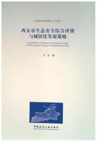 西安市生态安全综合评价与城镇化发展策略