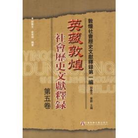 英藏敦煌社会历史文献释录(第五卷)
