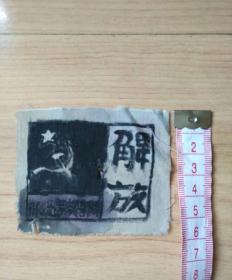 (解放)布质图像 1949年,7*6cm