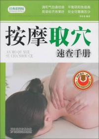 中华医学养生保健丛书--按摩取穴速查手册