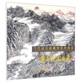 当代最具收藏价值的画家 黄文龙国画集