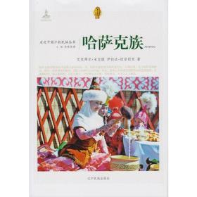 走近中国少数民族丛书--哈萨克族