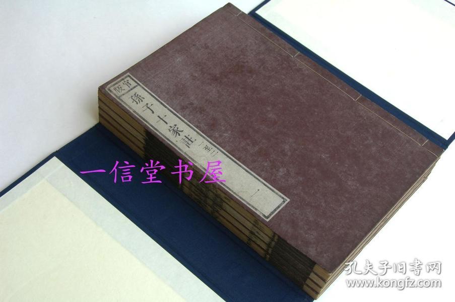 官板《孫子十家注13卷 》1函4冊全   1853年 和刻 線裝木板
