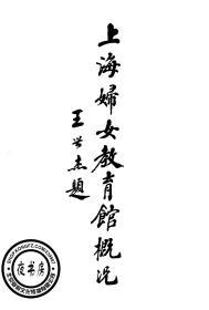 上海妇女教育馆概况-(复印本)