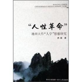 人性革命:池田大作人学思想研究