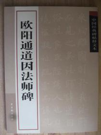 中国经典碑帖释文本之欧阳通道因法师碑