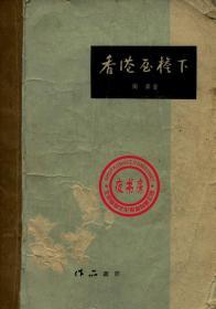 香港屋檐下-1958年版-(复印本)-作品丛书