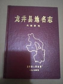 龙井县地名志 精装