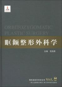 整形美容外科学全书:眶颧整形外科学
