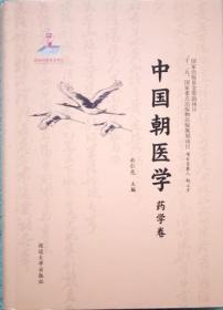 中国朝医学 药学卷