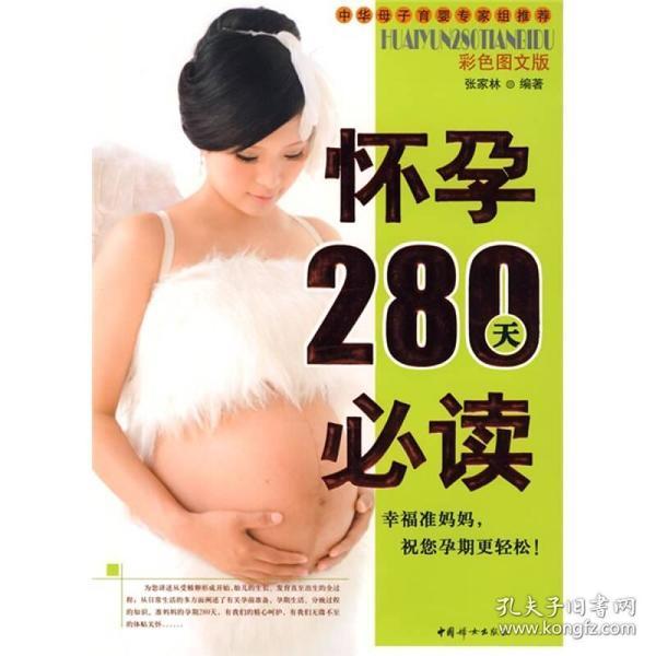 彩色图文版:怀孕280天必读