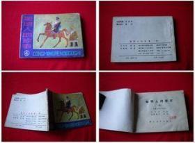 《聪明人的故事》4。湖北美术1985.7一版一印4万册缺本,1245号,连环画