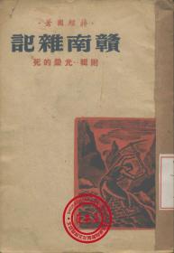 赣南杂记-附辑-光荣的死-(复印本)