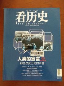 看历史(2013年10月刊 总第43期)人类的宣言 那些改变历史的声音