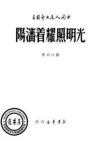 光明照耀沈阳-1949年版-(复印本)-中国人民文艺丛书