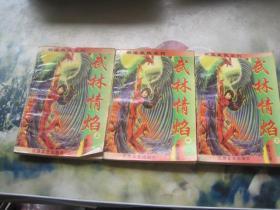 《1993-7《竹子》特种邮票》首日封