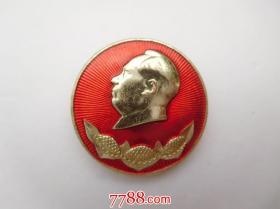 毛主席像章(铝制) 保真包老,正面毛主席头像 +图案,背面毛主席万岁 。详见书影。尺寸 直径:2.5厘米只发快递