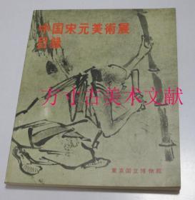 中国宋元美术展目录