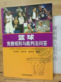 (正版 一版一印)篮球竞赛规则与裁判法问答