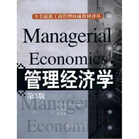 全美最新工商管理权威教材译丛:管理经济学(第3版)